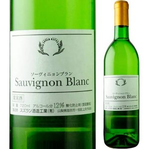 ワイン 白ワイン ソーヴィニョンブラン スズラン酒造 2016年 日本 山梨 辛口 720ml wine|wsommelier