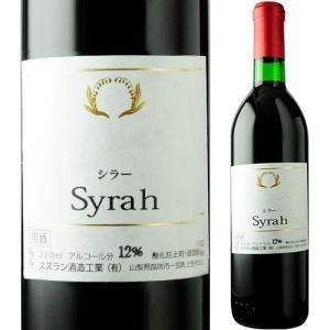 ワイン 赤ワイン シラー スズラン酒造 2016年 日本 山梨 ミディアムボディ 720ml wine|wsommelier