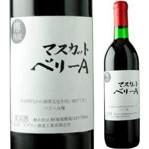 ワイン 赤ワイン マスカット ベリーA スズラン酒造 2015年 日本 山梨 ミディアムボディ 720ml wine|wsommelier