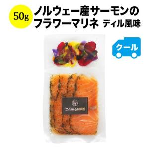 クール便限定!マリアージュデリ ノルウェー産サーモンのフラワーマリネ ディル風味 50g 日本