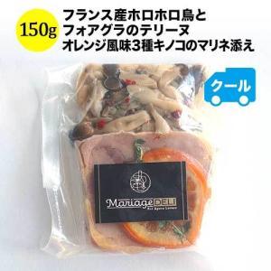 クール便限定!マリアージュデリ フランス産ホロホロ鳥とフォアグラのテリーヌ オレンジ風味3種キノコの...