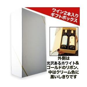 ギフトボックス2本用(ホワイト)|wsommelier
