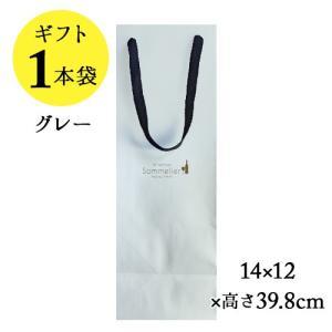 ソムリエギフト 紙袋1本用(グレー)14x12x高さ39.8cm