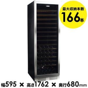 166本収納ワインセラー ヴァンテック V155SG 送料無料|wsommelier