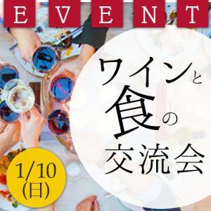 ワインショップソムリエ ワイン&食の交流会 ご予約券(1/28(日)15:00〜17:00開催)ご予約券 wsommelier