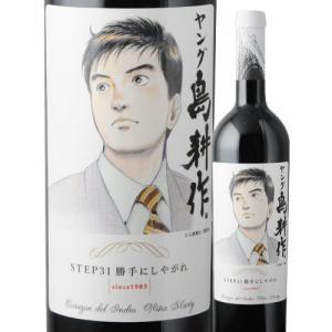 ワイン 島耕作35周年限定 ヤング・島耕作 ラベルワイン(コラゾン・デル・インディオ)赤ワイン 750ml wine wsommelier