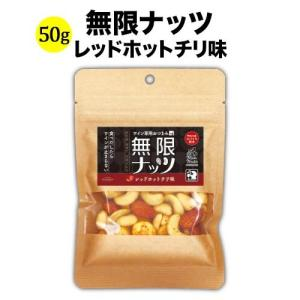 ミックスナッツ 無限ナッツ レッドホットチリ味 50g 日本 ワイン専用おつまみ