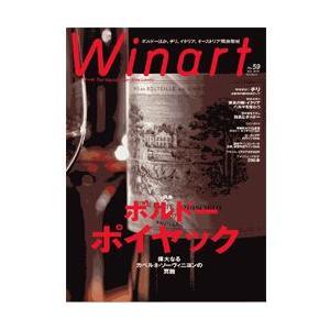 ワイナート(Winart) 第59号 ボルドー ポイヤック現地取材 wsommelier