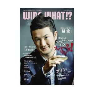 ワインホワット!?(WineWhat!?)Vol.3 2015年冬号 スパークリング特集! wsommelier