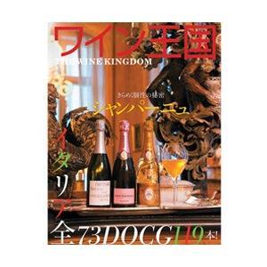 ワイン王国Vol.84 イタリア全DOCG73 完全網羅119本! wsommelier