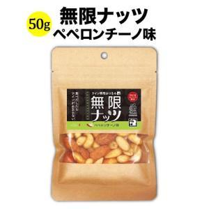 ミックスナッツ 無限ナッツ ペペロンチーノ味 50g 日本 ワイン専用おつまみ