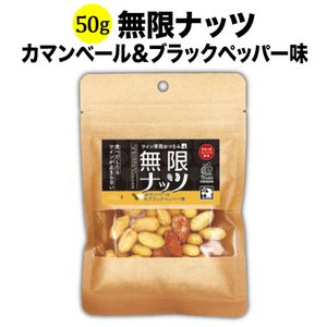 ミックスナッツ 無限ナッツ カマンベール&ブラックペッパー味 50g 日本 ワイン専用おつまみ