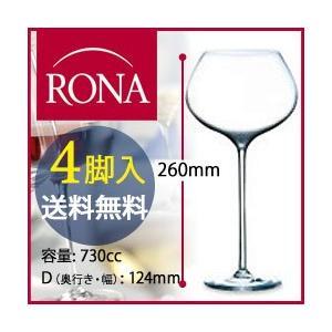 送料無料 4脚入 ブルゴーニュ ソムリエ・グラン・クリュ Sommelier Grand Cru ロナ RONA ワイングラス・赤ワイン|wsommelier