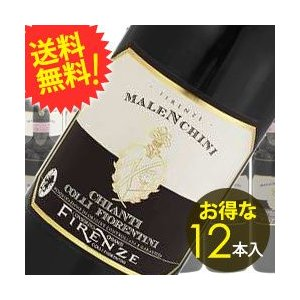 ワイン 赤ワイン 送料無料 ケース販売12本入 キャンティ・コッリ・フィオレンティーニ マレンキーニ 2016年 イタリア トスカーナ フルボディ 750ml wine|wsommelier