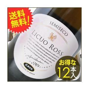 ワイン シャンパン・スパークリングワイン 送料無料 ケース販売12本入 リクオ・ロス・ロサード・セミセコ ボデガス・エスクデロ NV スペイン ロゼ wine|wsommelier