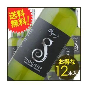 白ワイン 送料無料 ケース販売12本入 アゴラ・ヴィオニエ ボデガス・アルスピデ 2016年 スペイン カスティーリャ・ラ・マンチャ 辛口 750ml wine|wsommelier