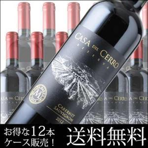 ワイン 赤ワイン 送料無料 ケース販売12本入 カサ・デル・セロ・レゼルヴァ・カベルネ・ソーヴィニョン ヴィニャ・マーティ 2018年 チリ wine|wsommelier