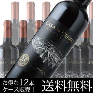 赤ワイン 送料無料 ケース販売12本入 カサ・デル・セロ・レゼルヴァ・メルロ ヴィニャ・マーティ 2016年 チリ セントラル・ヴァレー フルボディ 750ml wine|wsommelier
