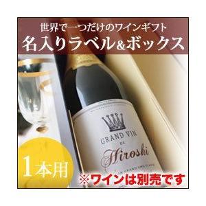 名入れラベル&ギフトボックス「ワイン1本用」|wsommelier
