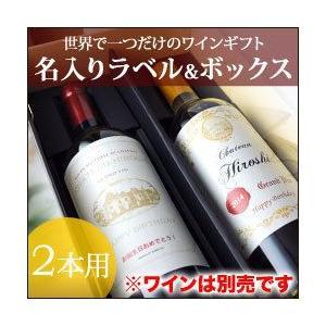 名入れラベル&ギフトボックス「ワイン2本用」セット|wsommelier