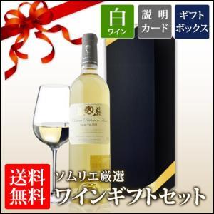 送料無料 ソムリエ厳選ギフト 白ワインセット ギフトボックス入り 750ml wine set|wsommelier