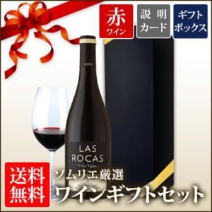送料無料 ソムリエ厳選ギフト 赤ワインセット ギフトボックス入り 750ml wine set|wsommelier