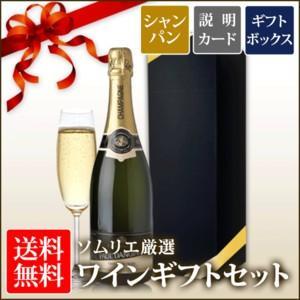 送料無料 「42」ソムリエ厳選ギフト シャンパンセット ギフトボックス入り 750ml wine set|wsommelier