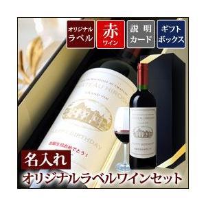 ワイン 名入れオリジナルラベル(簡易タイプ)+赤ワイン+ギフトボックスセット(カサ・デル・セロ カベルネ・ソーヴィニョン) wine set|wsommelier