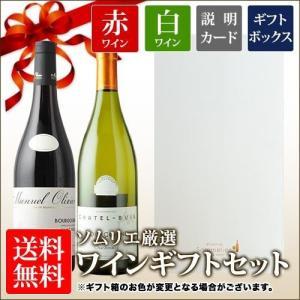送料無料 「40」ソムリエ厳選ギフト ブルゴーニュ赤・白ワイン2本セット ギフトボックス入り ワインセット 750ml wine set|wsommelier