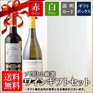 送料無料 「39」ソムリエ厳選ギフト ボルドー赤・白ワイン2本セット ギフトボックス入り ワインセット 750ml wine set|wsommelier