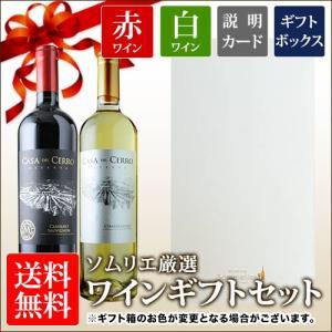 ワイン 送料無料 ソムリエ厳選ギフト 世界的に有名なカリスマ醸造家の赤・白ワイン2本 ギフトボックス...