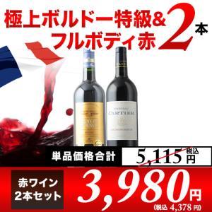 送料無料!赤ワインセット 極上ボルドー特級&フルボディ赤2本セット wine set|wsommelier