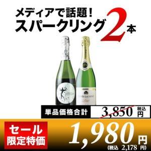 「5」スパークリングワインセット フランス産辛口スパークリングワインお試し2本セット wine set