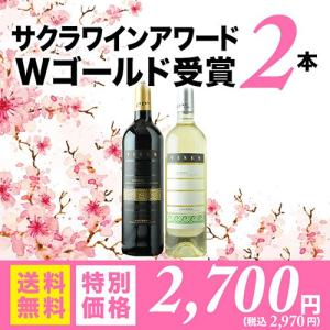 ワイン ワインセット サクラワインアワードWゴールド受賞2本セット 送料無料 赤1本&白1本 win...