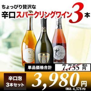 スパークリングワインセット ちょっぴり贅沢な辛口スパークリングワイン3本セット 第8弾 sparkling wine set