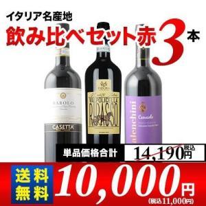 ワイン 赤ワインセット イタリア名産地飲み比べセット 第5弾 送料無料 wine set wsommelier