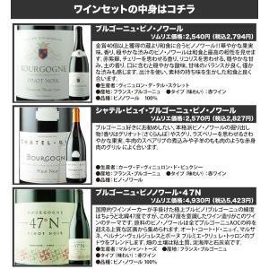 赤ワインセット ブルゴーニュ赤3本セット 第13弾 送料無料 wine set|wsommelier|02