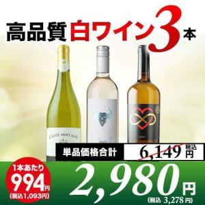 白ワインセット 高品質白3本セット 第8弾 wine set|wsommelier
