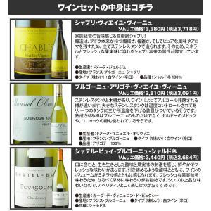 白ワインセット ブルゴーニュ白3本セット 第8弾 送料無料 wine set|wsommelier|02