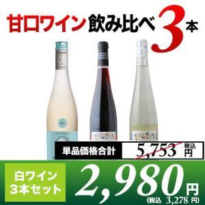 ワインセット ソムリエ厳選 甘口ワイン飲み比べ3本セット 第2弾 wine set|wsommelier