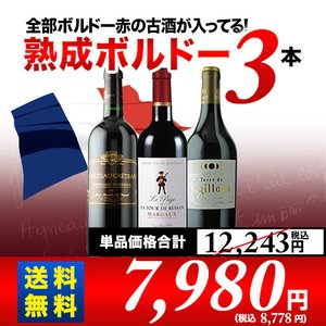 ワイン 赤ワインセット 全部ボルドー 熟成ワイン3本セット 第19弾 送料無料 wine set|wsommelier