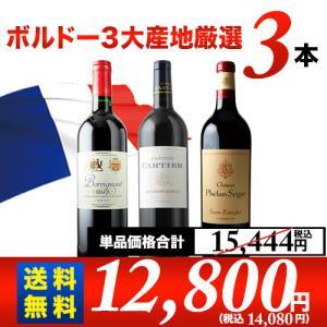 ワイン 赤ワインセット ボルドー3大産地 厳選3本セット 第6弾 送料無料 wine set|wsommelier