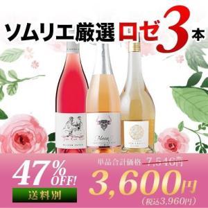 ワイン ロゼワインセット ソムリエ厳選 ロゼワイン3本セット 第7弾 wine set|wsommelier