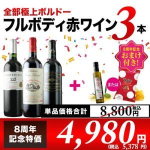 「13」赤ワインセット 極上フルボディ赤ワイン3本セット 送料無料 wine set...