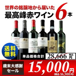 SALE ワイン 赤ワインセット※内容変更「49」フランス最高峰銘醸地の銘酒赤3本セット 送料無料 wine set