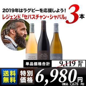 ワイン ワインセット レジェンド「セバスチャン・シャバル」3本セット 赤ワイン 白ワイン ロゼワイン 送料無料 wine set|wsommelier