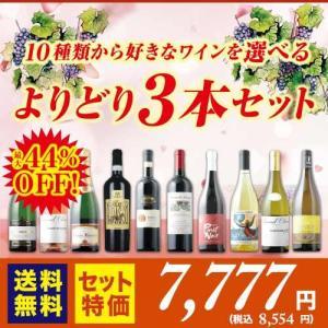 SALE ワイン ワインセット「25」紅白よりどり自分で作るワイン3本セット 送料無料 wine set|wsommelier