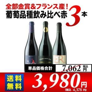 ワイン 赤ワインセット 全部金賞&フランス産!ぶどう品種飲み比べ赤3本セット 送料無料 wine set|wsommelier