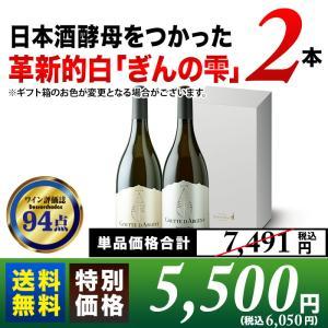 ワイン 白ワインセット 日本酒酵母をつかった革新的白「ぎんの雫」2本セット(ギフトボックス付き)送料...