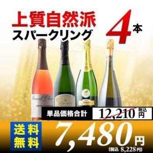 スパークリングワインセット 上質スパークリング4本セット 第8弾 送料無料 wine set